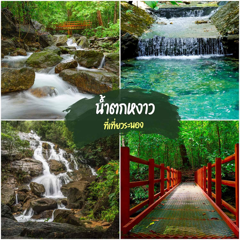 ห้ามพลาดกับน้ำตกหงาว ระนอง น้ำตกขนาดใหญ่ที่ดีงามสุด ๆคนเดินป่าชมธรรมชาติต้องมาปักหมุดกันแล้วว