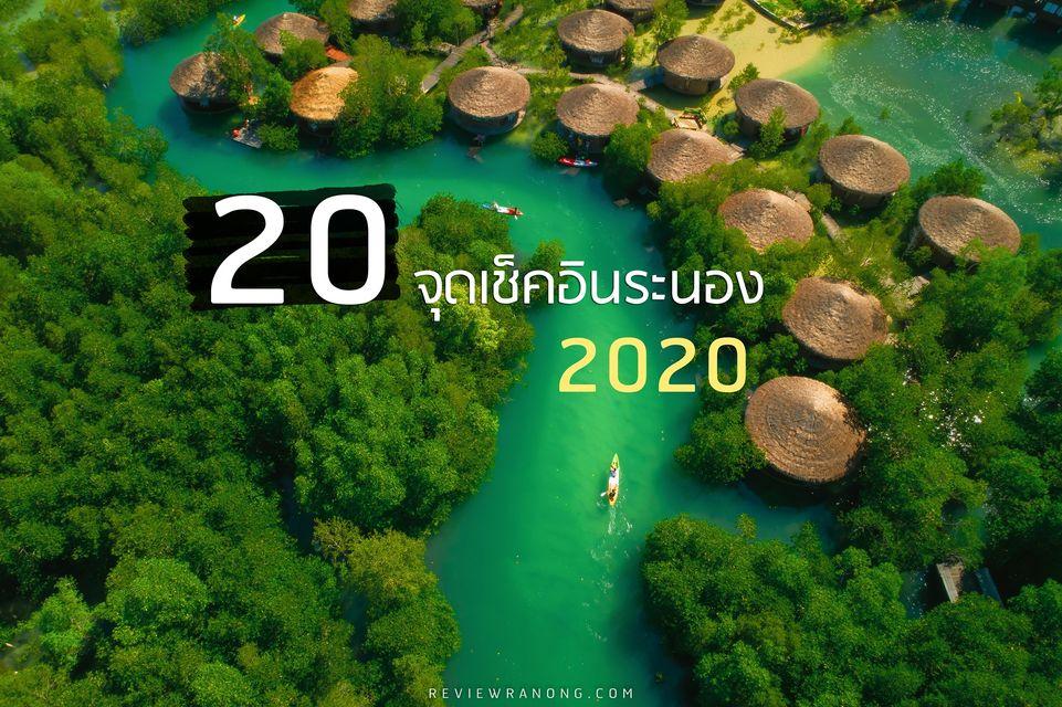 20 จุดเช็คอินระนอง แหล่งท่องเที่ยวใหม่ๆสวยๆ 2021 ต้องไปให้ครบ ภูเขา ทะเล ธรรมชาติ