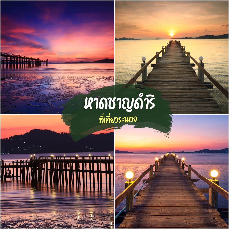 ห้ามพลาดสายนั่งชิล ๆมองเรือวิ่งกลางทะเลดูพระอาทิตย์ตกห้ามพลาด หาดชาญดำริ ระนอง