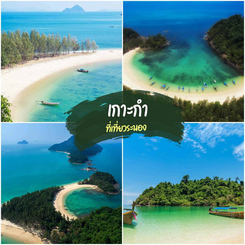 ห้ามพลาดด เกาะกำ ความสงบที่ทำให้เราสบายใจ เสียงคลื่น เสียงลมพัด  ที่ที่เราพักกายและจิตใจได้ดี