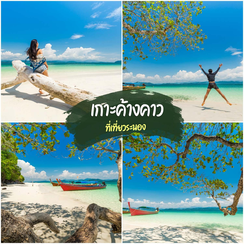 จุดเช็คอิน หาดทรายขาวๆ อากาศดีๆ เกาะค้างคาวที่ระนอง สายทะเลไม่ควรพลาดกันนน